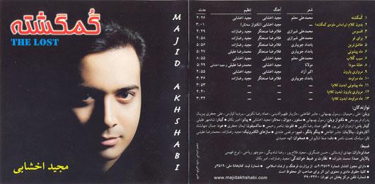 اولین آلبوم